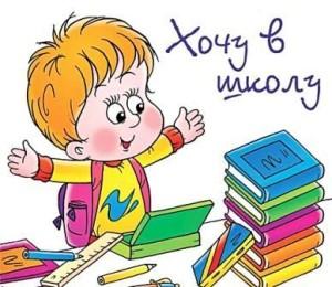 подготовка-к-школе